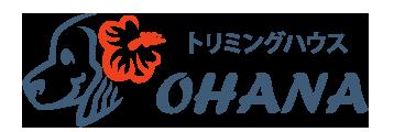 トリミングハウス OHANA